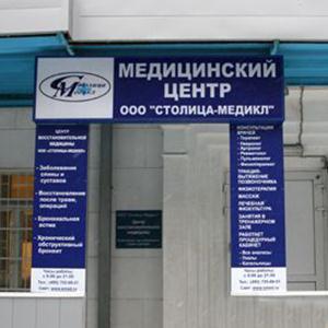 Медицинские центры Ярославля