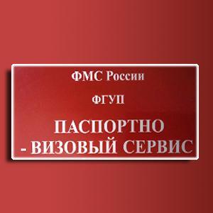 Паспортно-визовые службы Ярославля