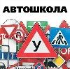 Автошколы в Ярославле