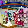 Детские магазины в Ярославле