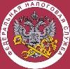 Налоговые инспекции, службы в Ярославле