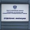 Отделения полиции в Ярославле