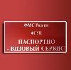 Паспортно-визовые службы в Ярославле