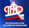 Пенсионные фонды в Ярославле