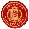 Военкоматы, комиссариаты в Ярославле