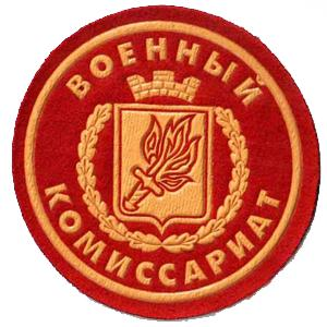 Военкоматы, комиссариаты Ярославля